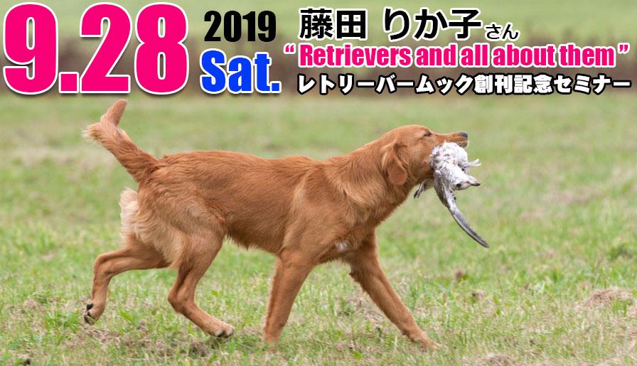 藤田りか子さん「犬曰く」ムック創刊記念セミナー