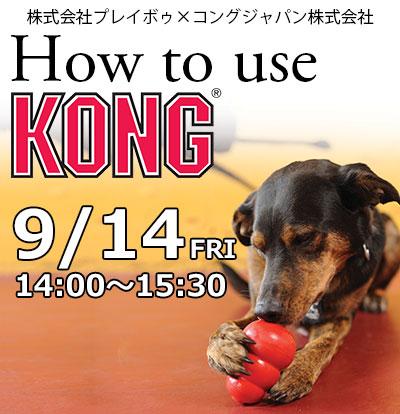 プレイボゥドッグトレーナーズアカデミー特別セミナー「How to use KONG®」