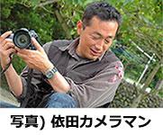 カメラマン依田さん