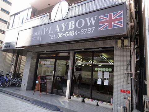 犬の保育園 PLAYBOW大阪松屋町店 外観