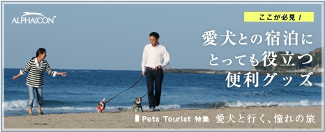 PetsTourist特集 愛犬と行く、憧れの旅 Spring 2013