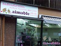 犬の総合施設エマーブル