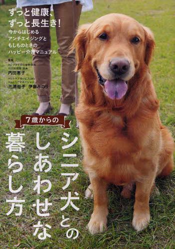 シニア犬セミナー ~犬の老化について知ろう~