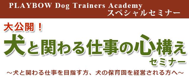 犬と関わる仕事の心構えセミナー